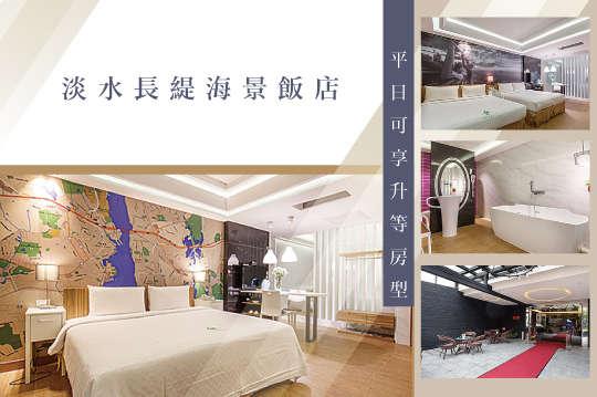 淡水長緹海景飯店