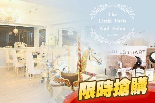 小巴黎The Little Paris