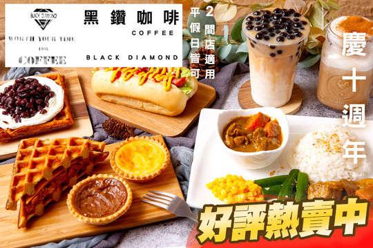 黑鑽咖啡 Black diamond coffee(板橋文化店)