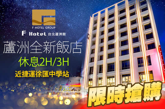 F Hotel 台北蘆洲館