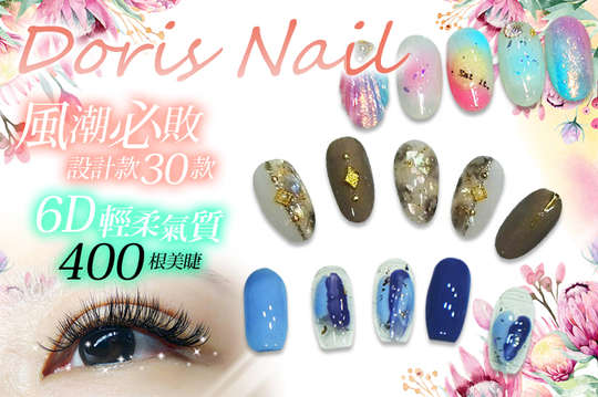 Doris nail 整體美學概念館