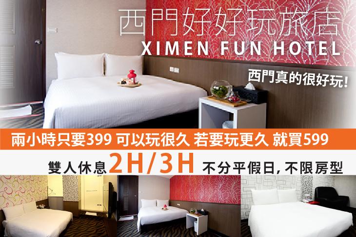【台北,西門町】台北-西門好好玩旅店 #GOMAJI吃喝玩樂券#電子票券#商旅休憩