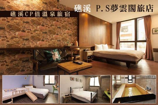 礁溪-P.S夢雲閣旅店