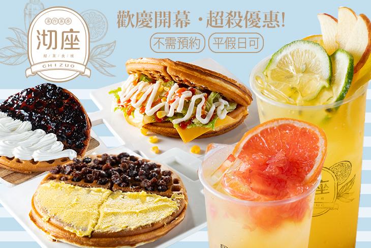【台中】沏座茶飲概念店(愛買水湳店) #GOMAJI吃喝玩樂券#電子票券#美食餐飲