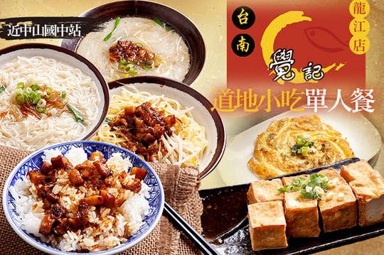覺記無刺虱目魚肚粥(龍江店)