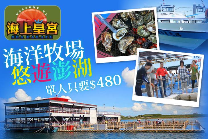 【澎湖】澎湖-海上皇宮 #GOMAJI吃喝玩樂券#電子票券#活動/門票