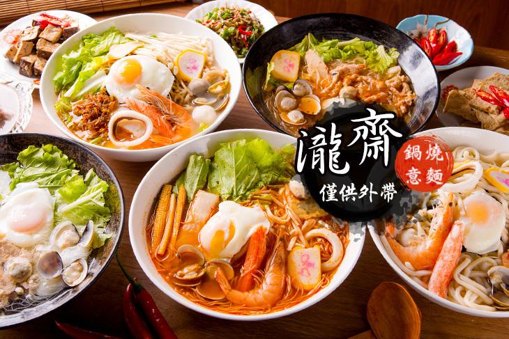 【台中】瀧齋鍋燒意麵 #GOMAJI吃喝玩樂券#電子票券#中式