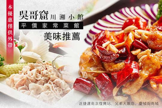 一個人也能外帶爽吃中餐廳!