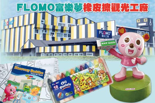 高雄-FLOMO富樂夢橡皮擦觀光工廠