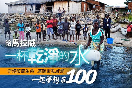 一起夢想-給馬拉威一杯乾淨的水