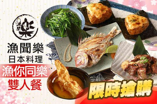 漁聞樂日本料理