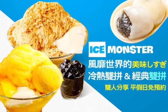 ICE MONSTER(永康創始店)