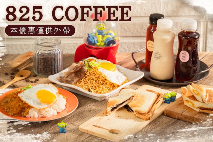 【高雄】825 COFFEE #GOMAJI吃喝玩樂券#電子票券#中式