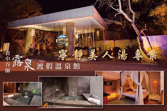 台中谷關-露泉渡假溫泉館