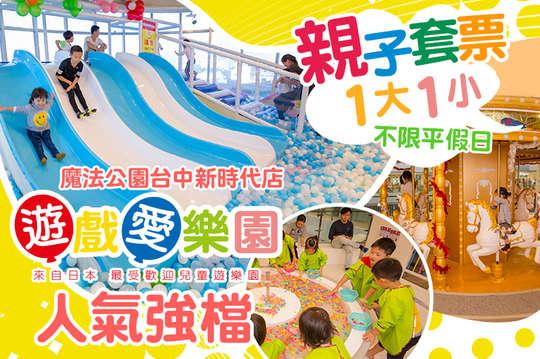 yukids Island 遊戲愛樂園(魔法公園台中新時代店)