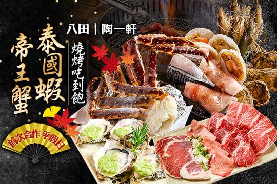 八田頂級帝王蟹鍋物燒烤/陶一軒泰國蝦燒烤吃到飽