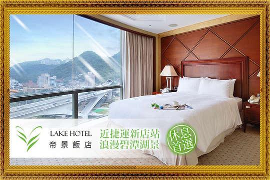 新店碧潭-帝景飯店