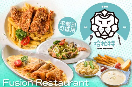哈柏特 Fusion Restaurant