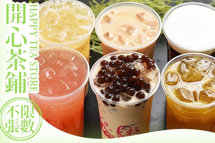 【新竹】Happy Tea Store(開心茶鋪) #GOMAJI吃喝玩樂券#電子票券#美食餐飲
