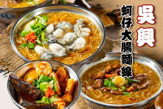 台北吳興蚵仔大腸麵線(台中總店)