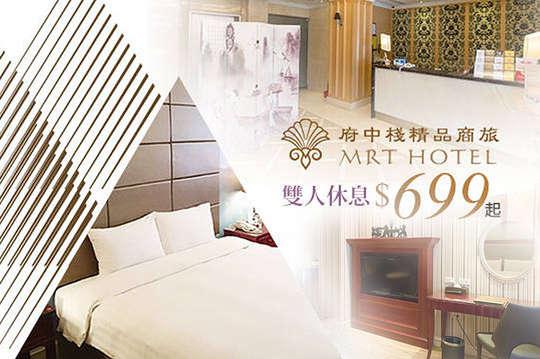 台北-府中棧時尚精品旅館