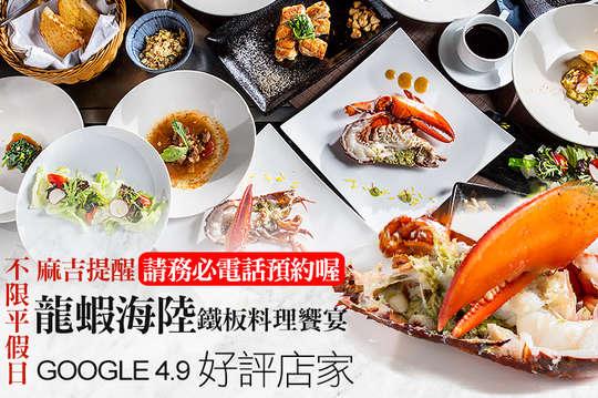 A.野生明蝦海陸單人饗宴 / B.雙人龍蝦海陸鐵板料理饗宴
