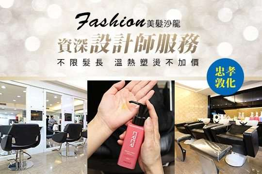 Fashion美髮沙龍