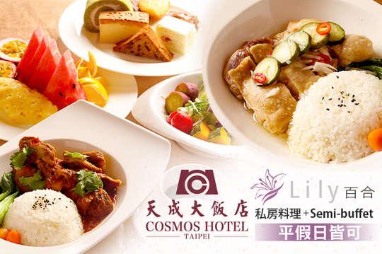 台北天成大飯店-百合西餐廳