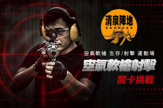 空氣軟槍射擊關卡挑戰 A.嘗鮮體驗 / B.超值體驗