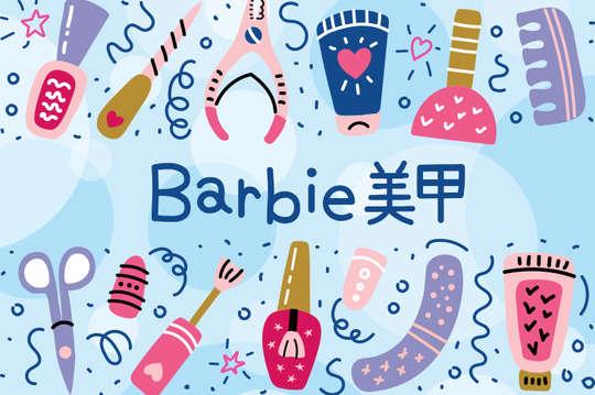 Barbie美甲