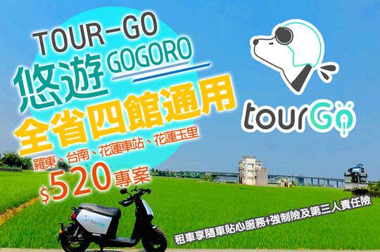 全省4館通用GOGORO悠遊24H租車方案