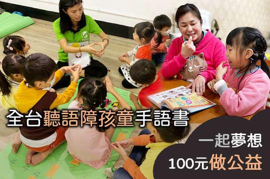 100元!【全台聽語障孩童手語書】募集500本親子手語書,帶給聽語障孩童及其家庭、服務機構更好的溝通!