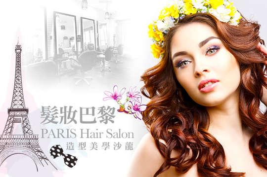 髮妝巴黎造型美學沙龍