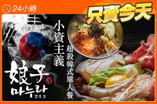 A.小資主義超殺韓式拌飯單人餐 / B.超值下殺韓式海鮮豆腐單人鍋物