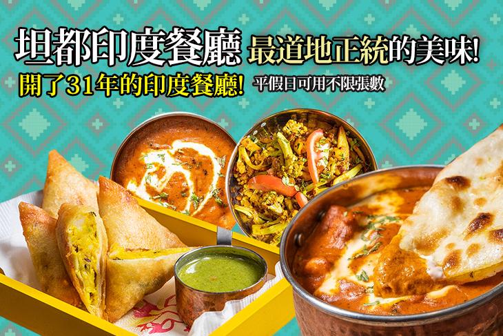 【台北】坦都印度餐廳 #GOMAJI吃喝玩樂券#電子票券#美食餐飲