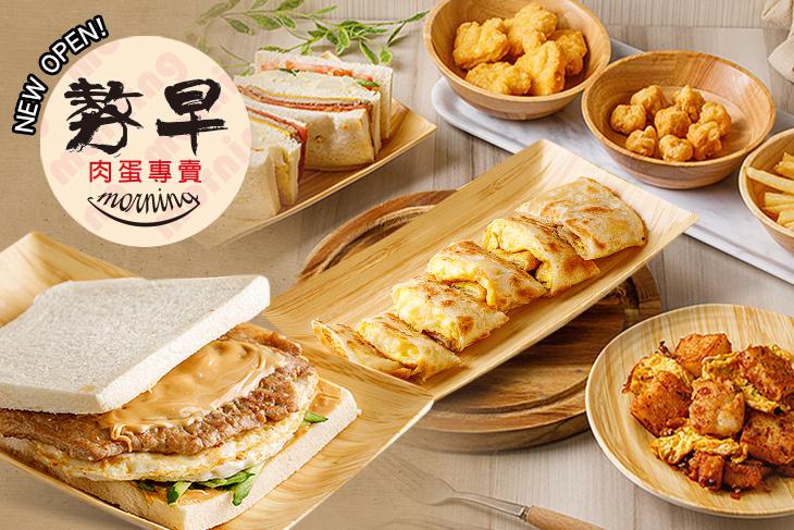 【台北】嗷早morning #GOMAJI吃喝玩樂券#電子票券#美食餐飲