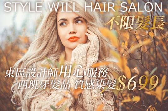 Style Will Hair Salon