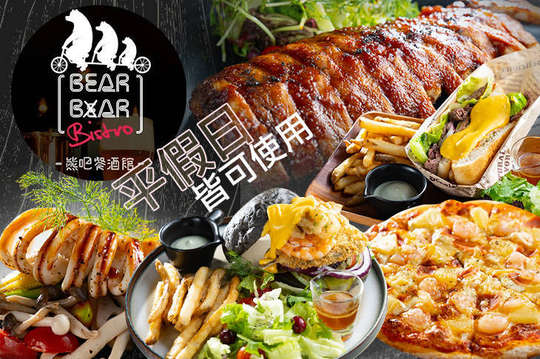 Bear bar Bistro熊吧餐酒館
