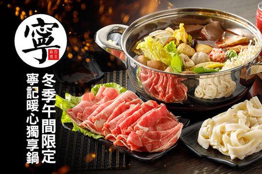 寧記麻辣火鍋(延吉店)