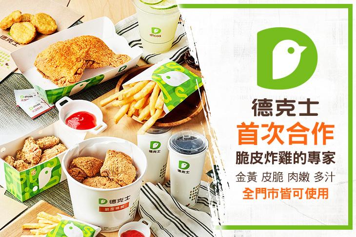 【多分店】德克士 Dicos #GOMAJI吃喝玩樂券#電子票券#美食餐飲