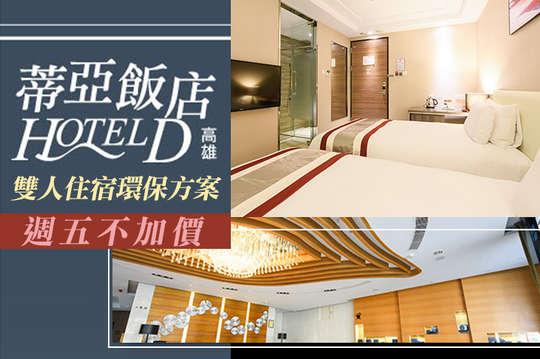 高雄-蒂亞飯店 HOTEL D 愛河館