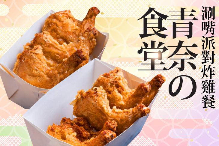 【台北】青奈の食堂 #GOMAJI吃喝玩樂券#電子票券#美食餐飲