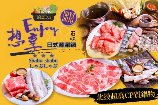 Enjoy想享日式涮涮鍋