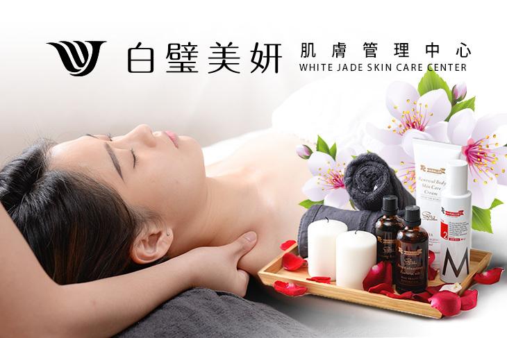 【台南】白璧美妍肌膚管理中心 #GOMAJI吃喝玩樂券#電子票券#美體護膚