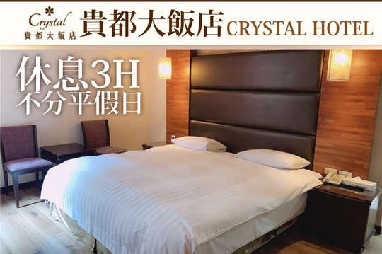 台北萬華-貴都大飯店