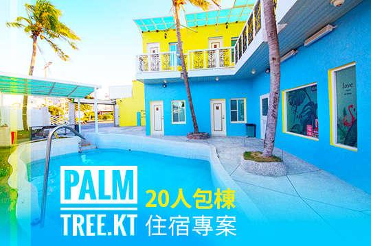 墾丁-棕櫚宿KT.Palmtree