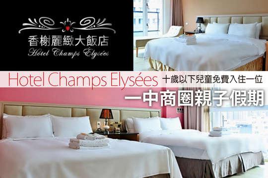 台中-香榭麗緻大飯店
