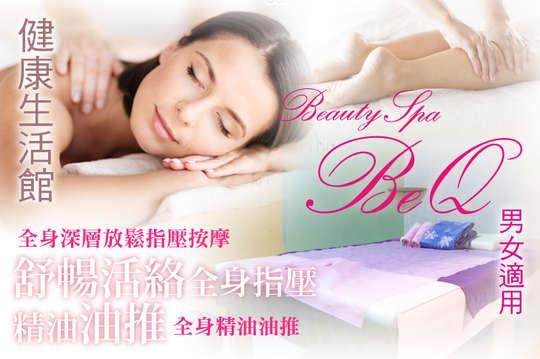 BeQ健康生活館