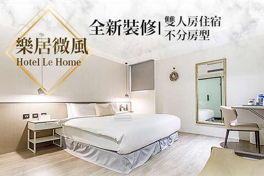 台北-樂居微風 Hotel Le Home