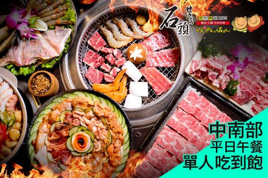 石頭日式炭火燒肉(楠梓尊榮館)